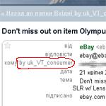 uk_vt_consumer